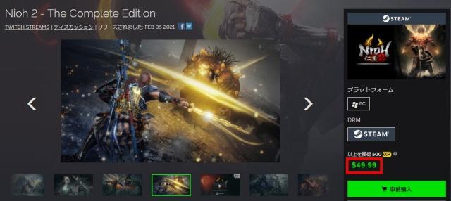 「仁王2Complete Edition」がSteamよりも安くで購入できるストア