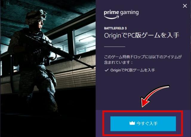Battlefield 3(バトルフィールド3)が無料配布中!