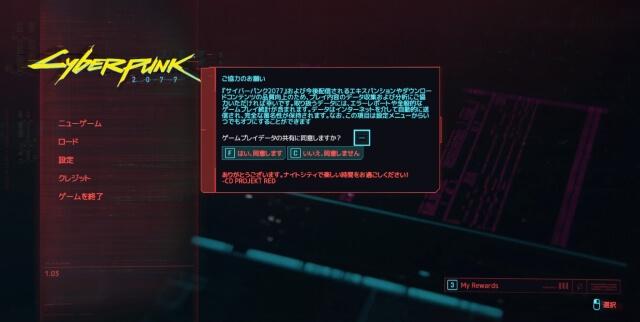 GOG版「サイバーパンク2077」には日本語音声や日本語字幕はあるの?