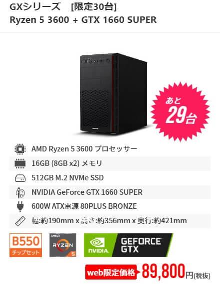GeForceGTX1660SUPER搭載PCが87,800円から!ゲーミングPC初心者にオススメ
