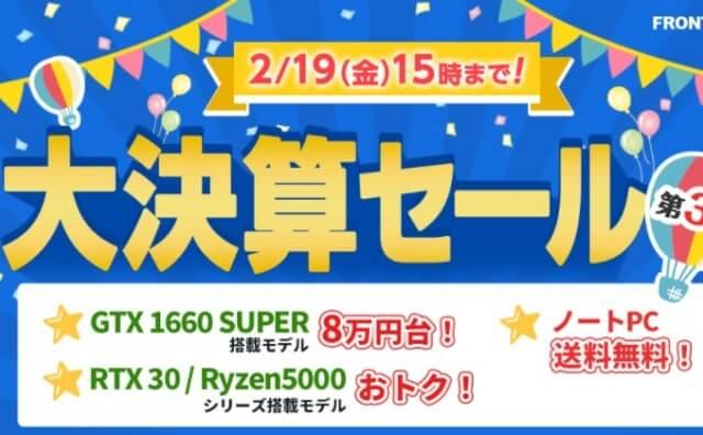 GeForce GTX 1660SUPER搭載PCが87,800円!
