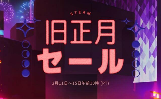 Steamにて旧正月セール2021開催中!XCOM2など最安値更新