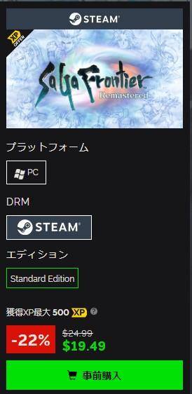 Steam版「サガ フロンティア リマスター」が安く買えるストア紹介