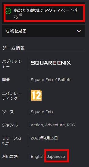 GMGの「サガ フロンティア リマスター」は日本語版?