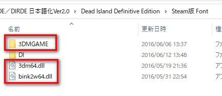 「Dead Island Definitive Edition」日本語化方法