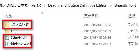 「Dead Island: Riptide Definitive Edition」日本語化方法