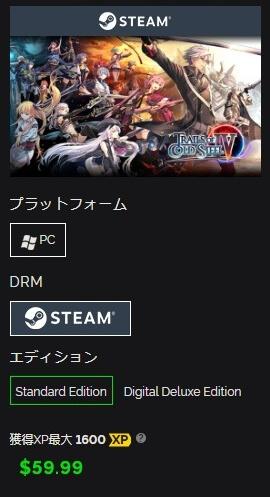 PC版「英雄伝説 閃の軌跡IV -THE END OF SAGA」が安く買えるストア紹介