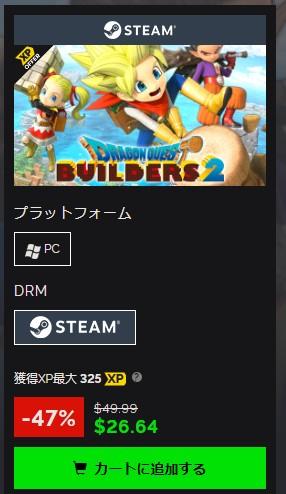 ドラゴンクエストビルダーズ2が安い!