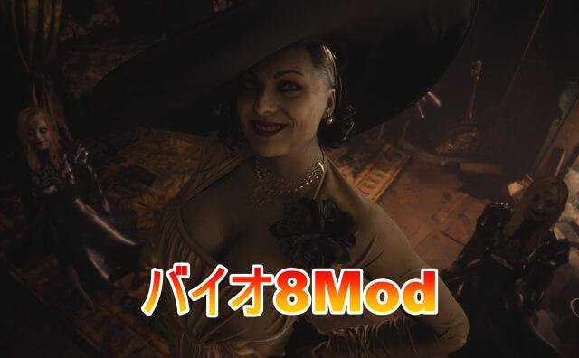 【バイオハザード8】おすすめMod導入解説【ヴィレッジ】