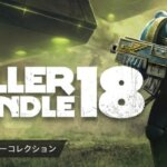 Fanatical「KillerBundle18」が販売中!