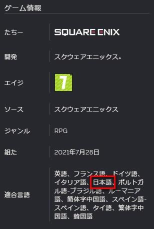 「ファイナルファンタジーピクセルリマスター」がSteamよりも安くで購入できるストア