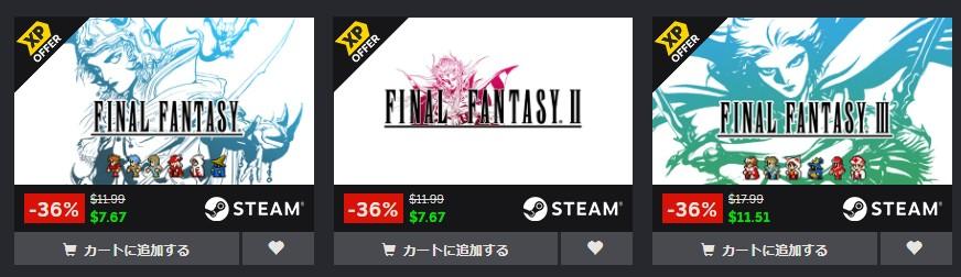 Steam版「ファイナルファンタジーピクセルリマスター」がSteamよりも安くで購入できるストア