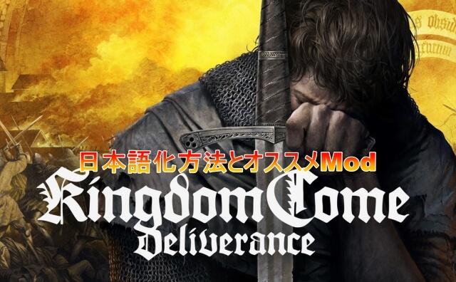 「Kingdom Come: Deliverance」日本語化方法とオススメMod