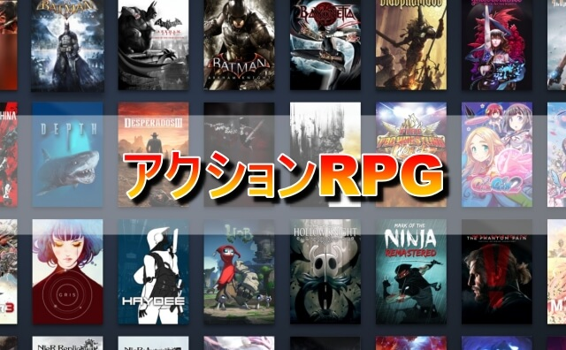 SteamおすすめアクションRPG
