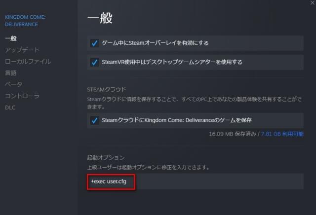 Steam起動オプションで追加する