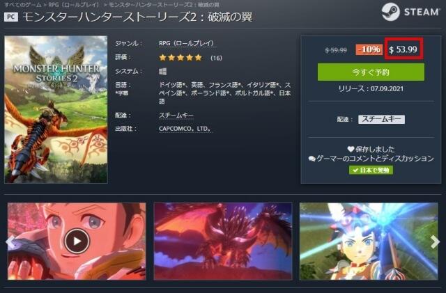 PC版「モンスターハンターストーリーズ2」が安く買えるストア紹介