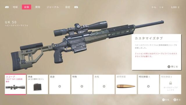 GMGの「スナイパーゴーストウォリアーコントラクト2」は日本語対応なの?