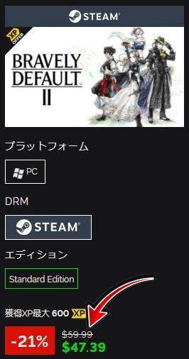 「BRAVELY DEFAULT II (ブレイブリーデフォルト2)」がSteamよりも安くで購入できるストア