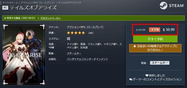 Steam版「Tales of Arise(テイルズオブアライズ)」が安く買えるストア紹介と割引コード