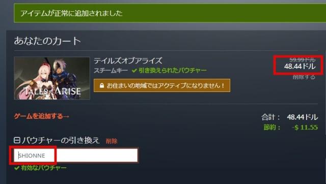 「Tales of Arise(テイルズオブアライズ)」がSteamよりも安くで購入できるストア