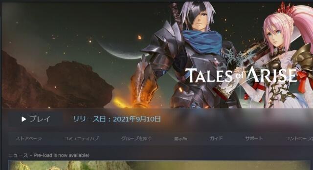 「Tales of Arise(テイルズオブアライズ)」はアクティブ可能