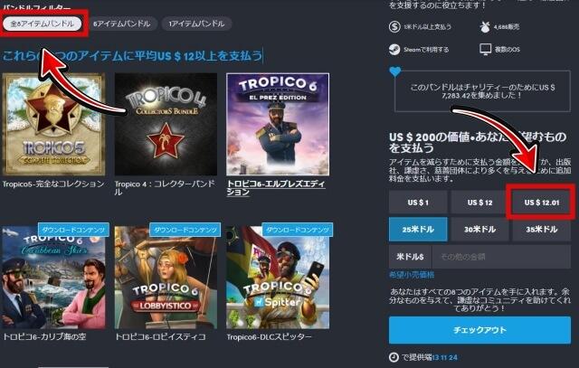 Tropico 20th Anniversary Bundle購入方法