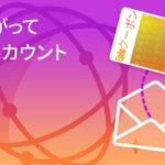 【EPIC GAMES】メール登録だけで1,000円オフクーポン配布中!