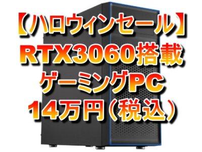 【PCセール】RTX3060搭載ゲーミングPCが14万円(税込)!