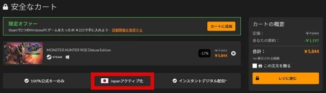 FANATICAL「MONSTER HUNTER RISE」は日本からアクティブ可能