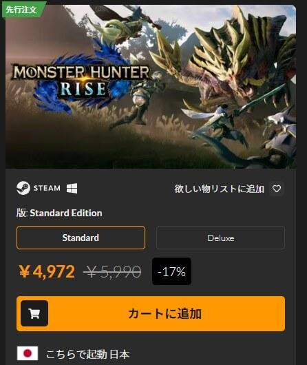 Steam版「MONSTER HUNTER RISE」が安く買えるストア紹介MONSTER HUNTER RISE Standard Edition