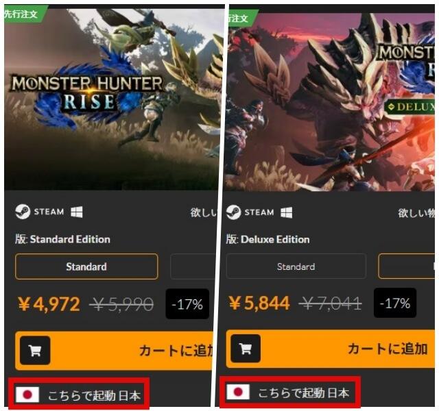 FANATICAL「MONSTER HUNTER RISE」は日本語
